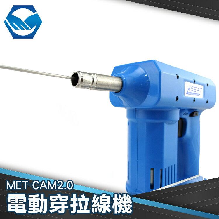 工仔人 鋰電穿線機 電線穿管器 鋼絲引線 拉線 電工 穿線器 電線 線 電動穿拉線機 MET-CAM2.0