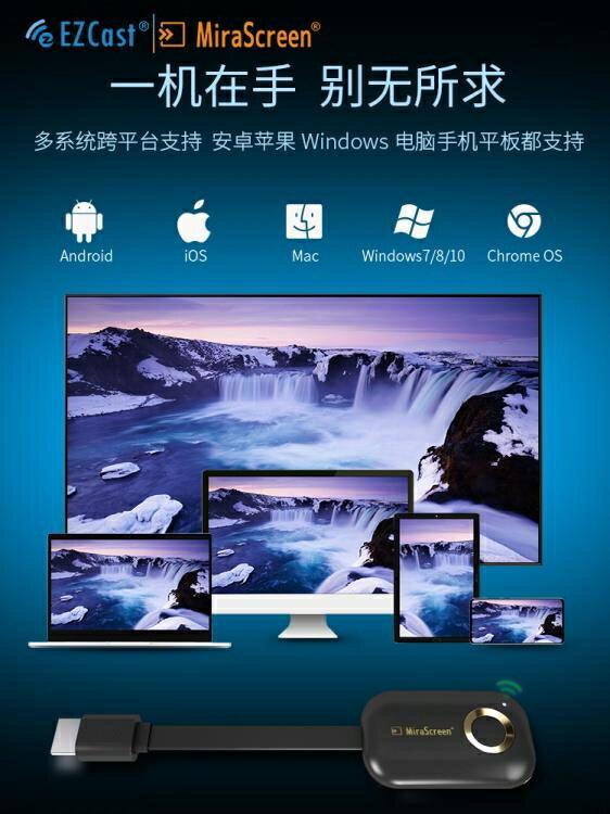 同屏器 EZCast無線同屏器高清電腦手機投屏連接電視投影顯示器4K投屏神器 宜品 限時鉅惠85折