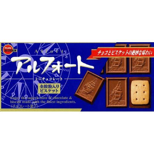 【Bourbon北日本】Alfort帆船巧克力餅乾-牛奶巧克力(經典藍盒) / 黑巧克力(黑盒) / 奶茶口味(紅盒) 55g 日本進口零食 3.18-4 / 7店休 暫停出貨 1