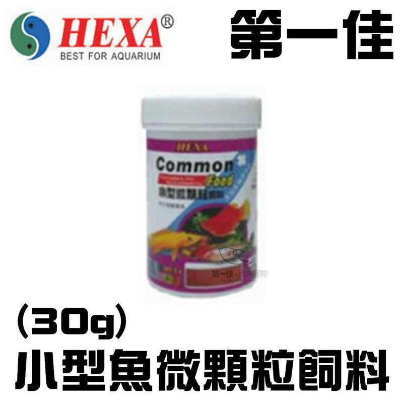 [第一佳水族寵物] 台灣HEXA海薩 鱻系列/小型魚微顆粒飼料(孔雀.燈科) 30g HA072608