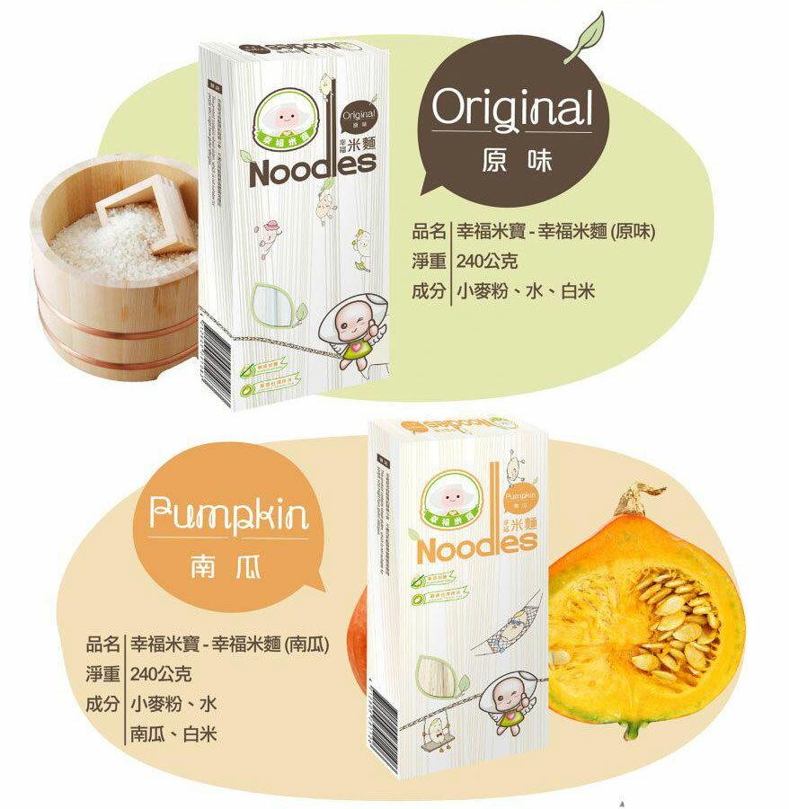 幸福米寶 10m+ 幸福米麵 (南瓜) 240g 副食品  /  離乳食 5