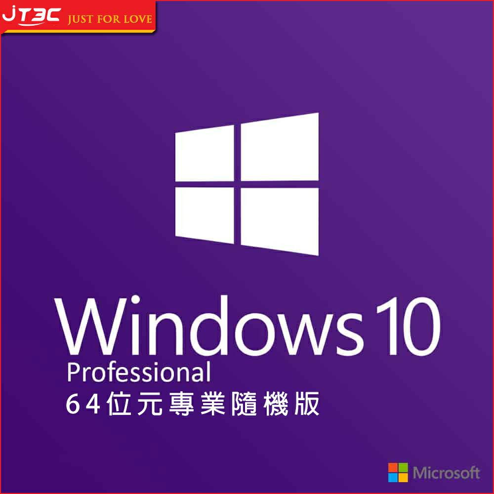 【滿3千10%回饋】Windows 10 Professional 專業版 64 bit 位元中文隨機版(內附安裝光碟)