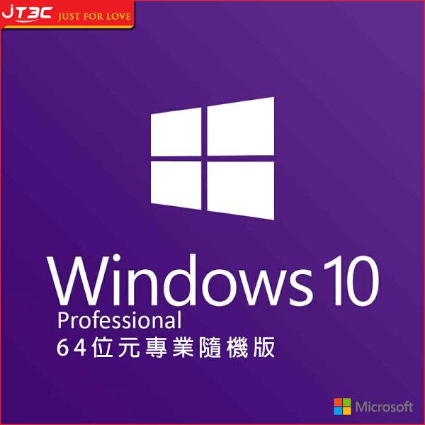 【點數最高16%+最高折80元】Windows10PROProfessional專業版64bit位元中文隨機版(內附安裝光碟)