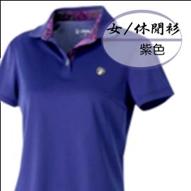 女抗菌咖啡紗排汗透氣衫 OA51613 紫色!讓炎熱的盛夏酷暑中!不論是從事戶外活動者\或者忙錄穿梭為生活打拼的工作者!將給予全新透氣舒適感!不悶熱\不黏貼\透氣十足!值得一試哦!