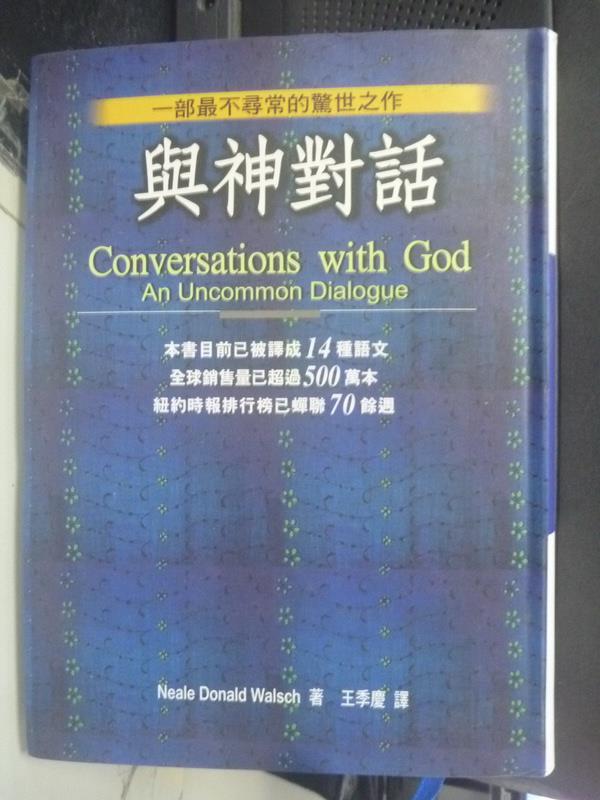 【書寶二手書T1/宗教_LHP】與神對話_Neale Donald Walsch