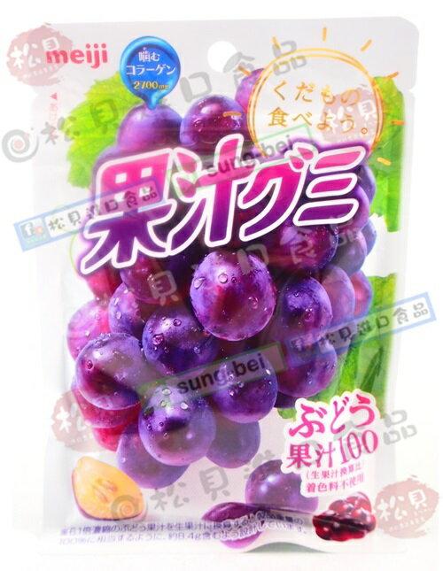 《松貝》明治果汁QQ軟糖(葡萄)51g【4902777079851】cc48