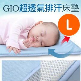 GIOKidsMat超透氣排汗嬰兒床墊-L號(藍粉)【悅兒園婦幼生活館】