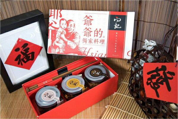 《醬心‧爺孫情》禮盒 (香辣小卷/ 100g+豆鼓魚干/ 100g+吻魚XO醬/ 100g)