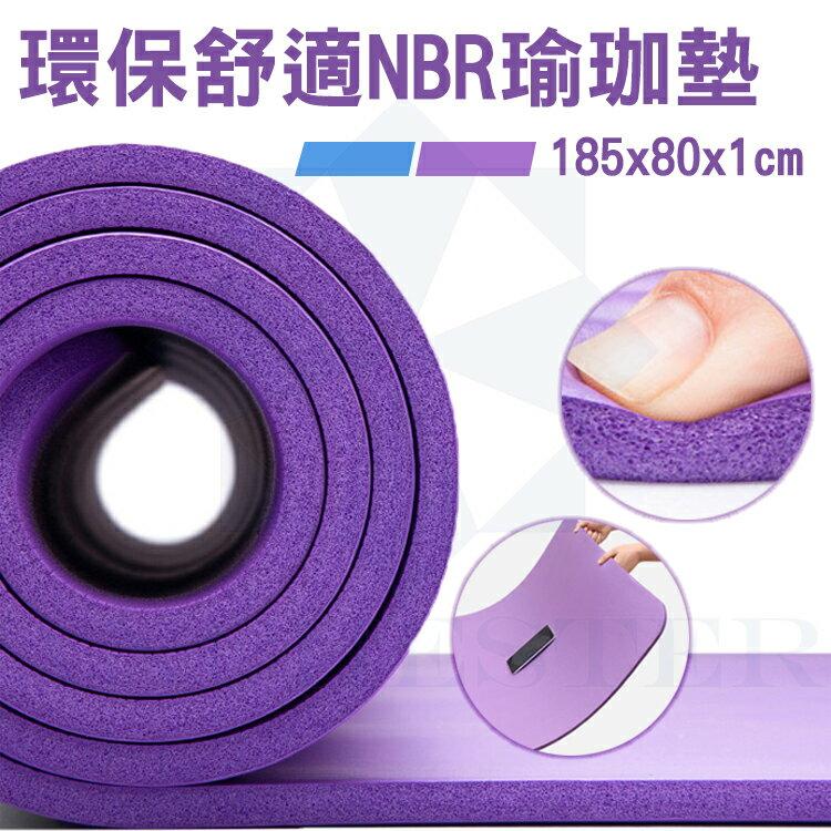 【現貨】【春節】【民生用品】瑜珈墊 環保瑜珈墊 NBR 加厚加長 185×80×1cm
