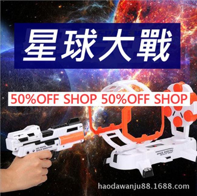 50%OFF SHOP【 F023150TOY】桌遊太空星際大戰玩具旋轉射擊單人耙 親子互動桌面朋友聚會玩具