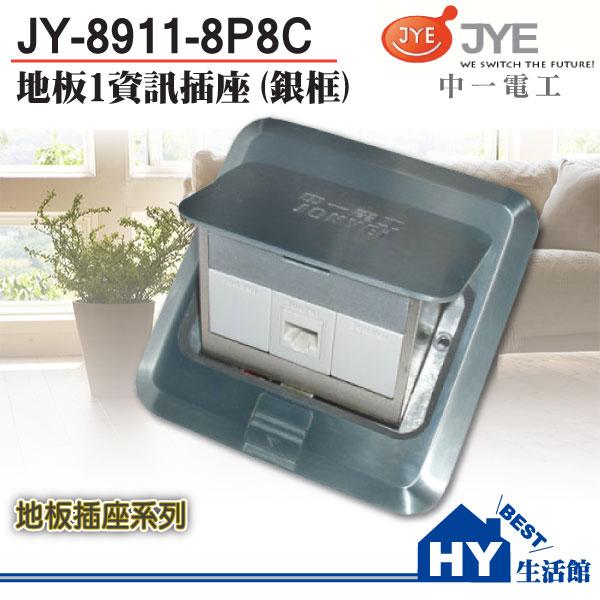 【中一電工】地板1資訊插座(銀框) JY-8911-8P8C 資訊一插座(銀色) -《HY生活館》水電材料專賣店