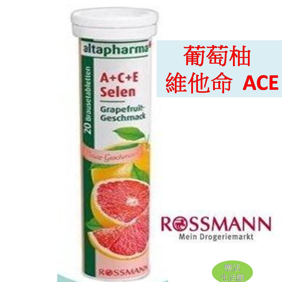 德國 ROSSMANN 發泡錠 維生素 A C E ^(葡萄柚^) 20錠~樂活 館~