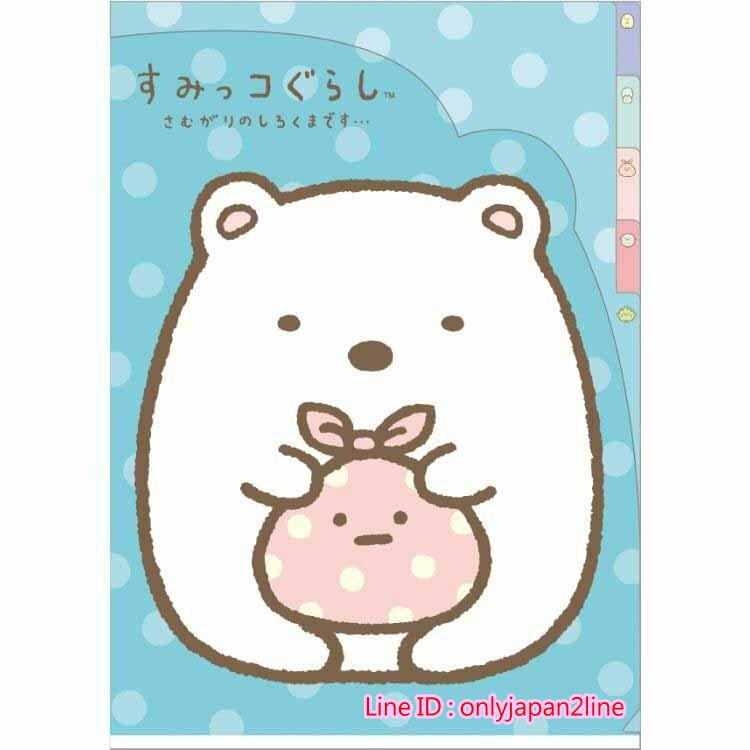 【真愛日本】16100500033A4多層文件夾-角落白熊藍   SAN-X 角落公仔  收納 辦公用品 資料夾