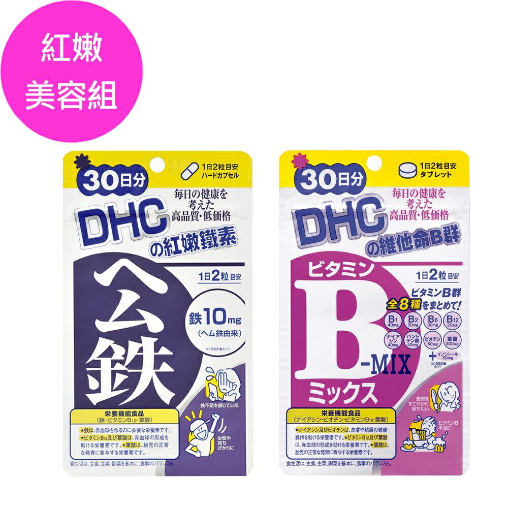 日本樂天官方旗艦店 DHC 紅嫩美容組(紅嫩鐵素 30日份+維他命B群 30日份) -日本必買