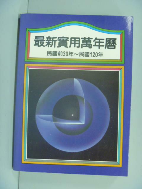 【書寶二手書T1/星相_GCN】最新實用萬年曆_文四郎