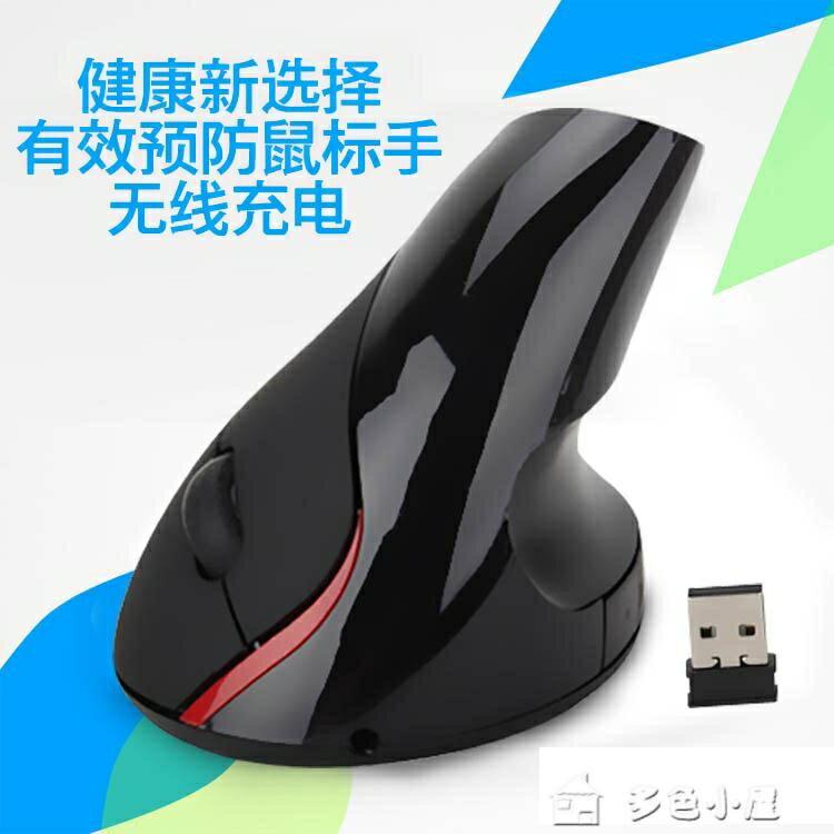 垂直滑鼠新款二代立式可充電垂直滑鼠辦公手握防滑鼠手健康光電無線滑鼠