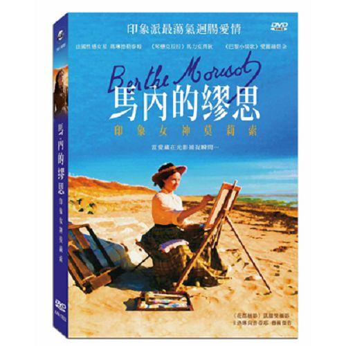 【超取299免運】馬內的繆思:印象女神莫莉索DVD 花都魅影凱撒獎攝影卡洛琳尚普蒂耶藝術傑作