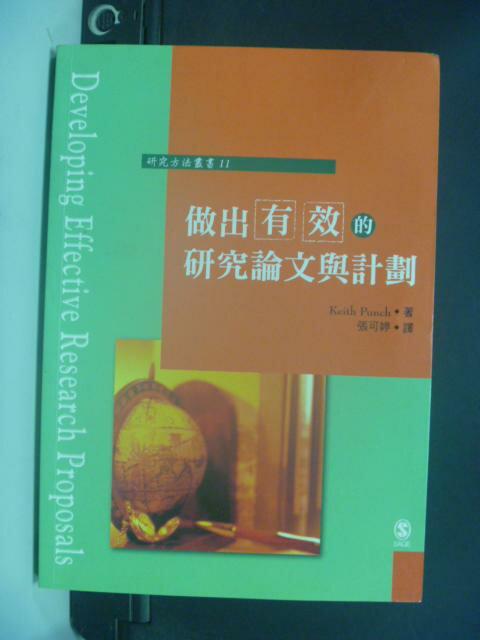 【書寶二手書T5/大學社科_KNY】做出有效的研究論文與計劃_KEITH F. PUNCH