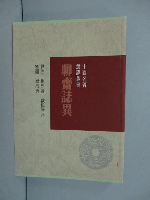 【書寶二手書T2/文學_NFD】聊齋誌異_中國名著選譯叢書