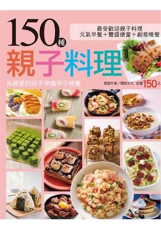 150種親子料理 0