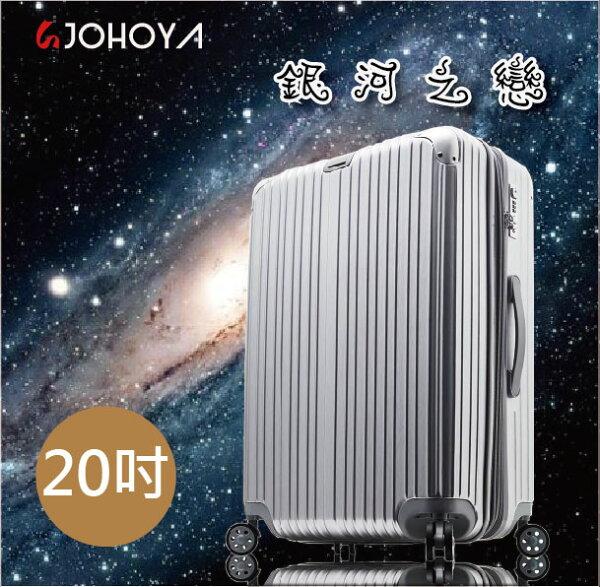 【JOHOYA禾雅】銀河之戀系列20ABSPC拉鍊行李箱-銀色