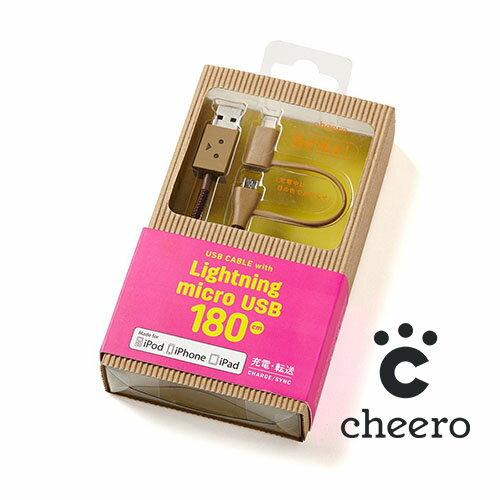日本cheero阿愣 Lightning & MicroUSB 2合1 充電傳輸線(180公分) 蘋果原廠MFi認證