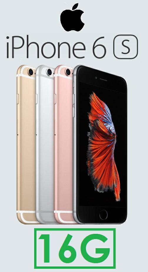 【原廠最後現貨】蘋果 Apple iPhone 6s 4.7吋 A9 晶片 16G 4G LTE(送玻保)