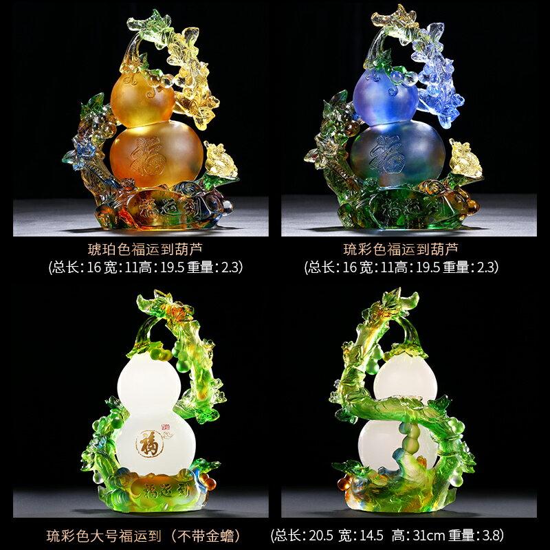 福運到葫蘆擺件琉璃工藝品家居客廳酒櫃裝飾品喬遷開業辦公室禮品HXJ1 愛尚優品
