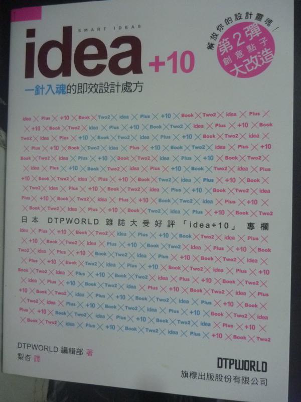 【書寶二手書T1/設計_YHY】idea+10x 一針入魂的即效設計處方_DTPWORLD編輯部
