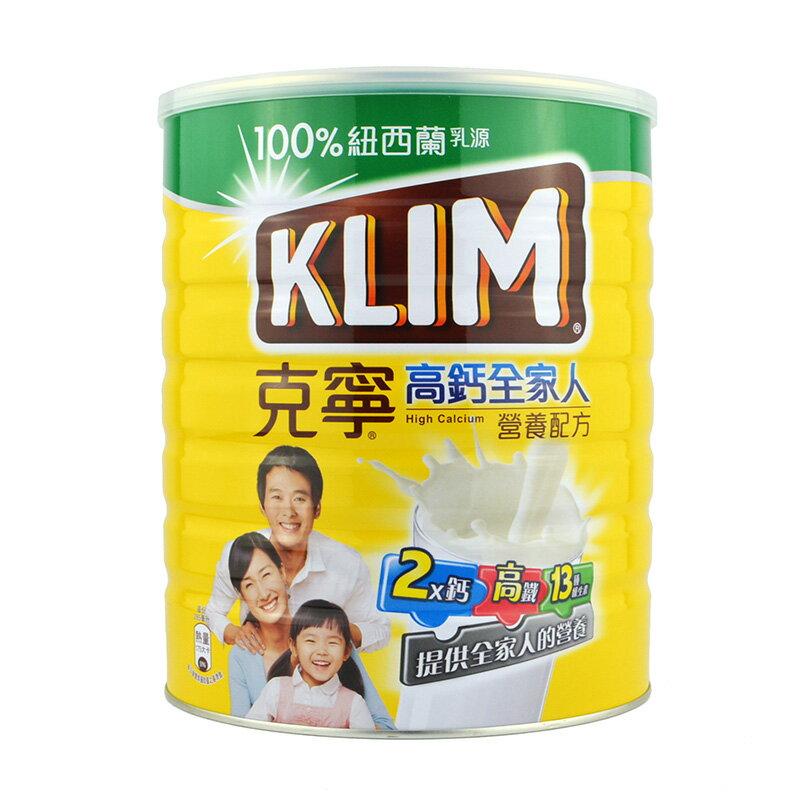 克寧高鈣全家人奶粉 2.3kg 超取免運 限一罐