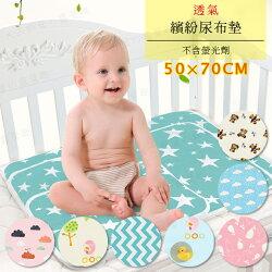 【樂媽咪】繽紛尿布墊 50x70 F025 嬰兒尿布墊 防水墊 保潔墊 隔尿墊 床墊 寵物尿布墊 生理墊