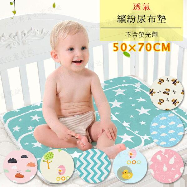 露營趣:【樂媽咪】繽紛尿布墊50x70F025嬰兒尿布墊防水墊保潔墊隔尿墊床墊寵物尿布墊生理墊