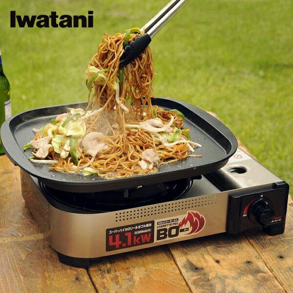 [超值組合]日本岩谷IWATANI防風卡式爐AH-41+日本岩谷鐵板燒烤盤 CB-P-PNAF - 限時優惠好康折扣