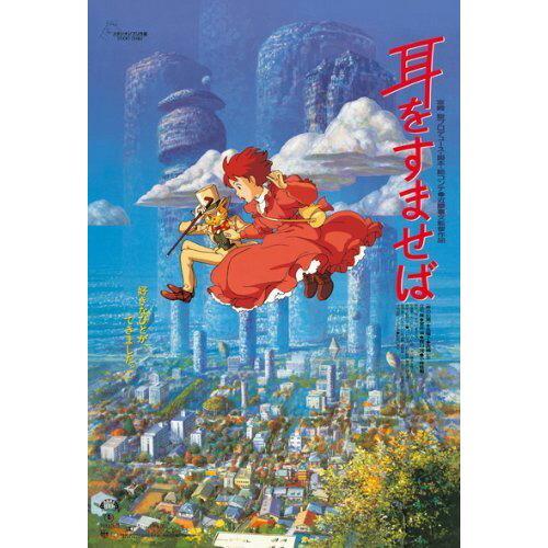 【進口拼圖】宮崎駿系列-心之谷 150片迷你拼圖 150-G33