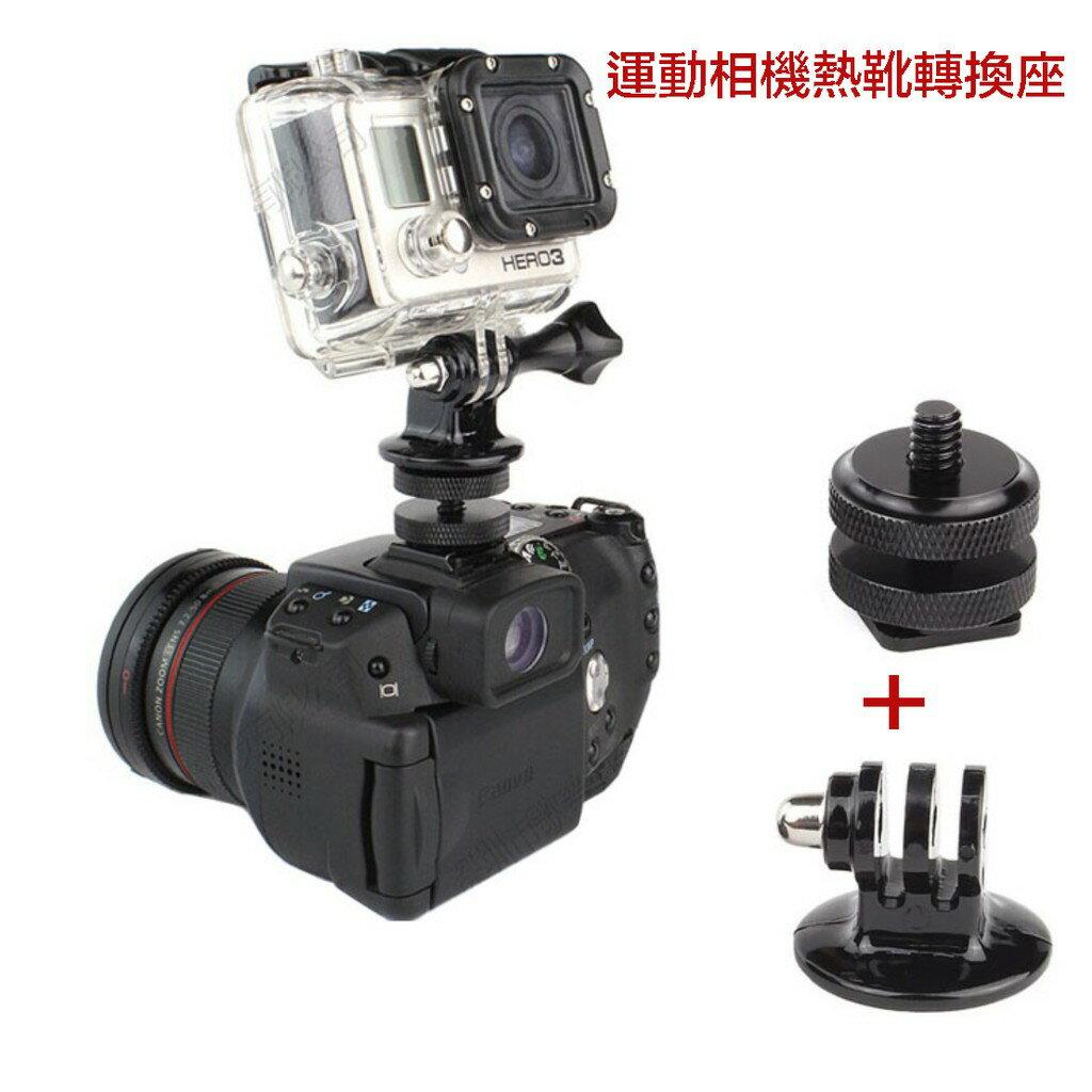 【eYe攝影】副廠配件 含螺桿 GoPro 運動相機 熱靴轉接頭 固定座 轉接座 熱靴螺絲 HERO 8 7 6