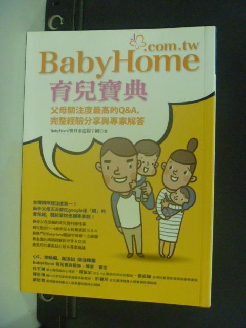 【書寶二手書T6/親子_HHY】BabyHome育兒寶典_BabyHome寶貝家庭親子網