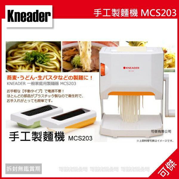 可傑 Kneader 手工製麵機 MCS203