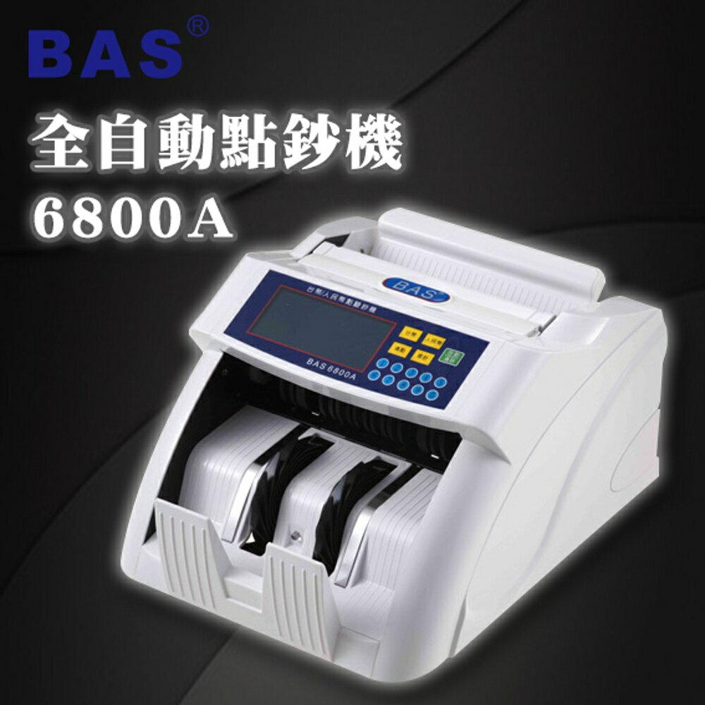 【BAS 霸世】6800A 全自動 點鈔機 驗鈔機 數鈔機(台幣、人民幣)
