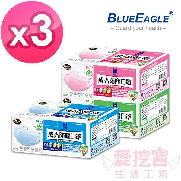 【藍鷹牌】台灣製 成人平面防塵口罩 50入x3盒(藍色.綠色.粉色)NP-13*3