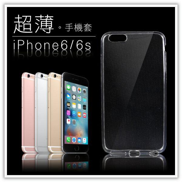 【aife life】iphone6超薄手機殼/iphone6s/超薄 隱形套 手機保護套 極薄 軟殼 手機套 i6 i6plus