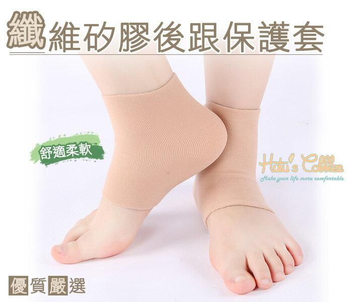 ○糊塗鞋匠○ 優質鞋材 J31 纖維矽膠後跟保護套 保護足跟防磨防裂 單一尺寸 男女通用