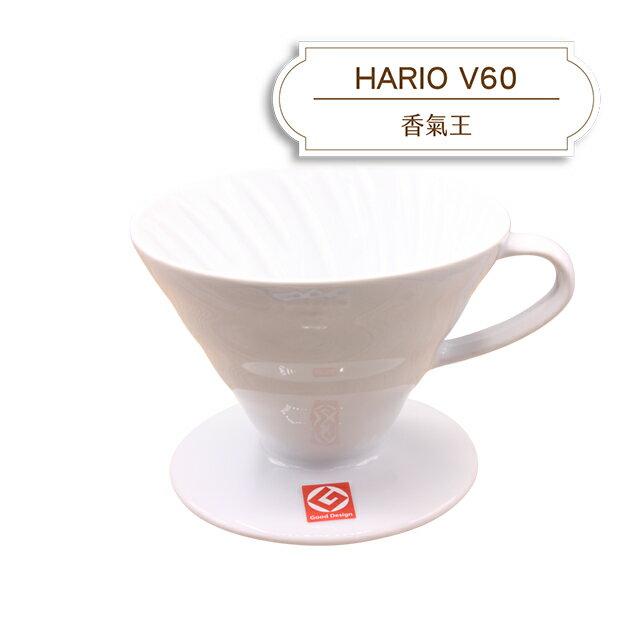 HARIO V60 白色陶瓷錐形濾杯 (1-4人份) VDC-02W 咖啡濾杯《vvcafe》