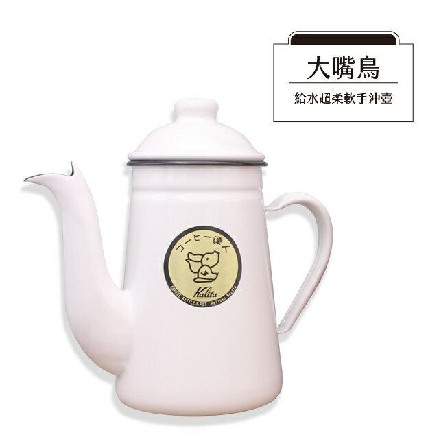 Kalita 大嘴鳥 珐瑯鶴嘴手沖壺 1.0L 白色 咖啡手沖壺《vvcafe》