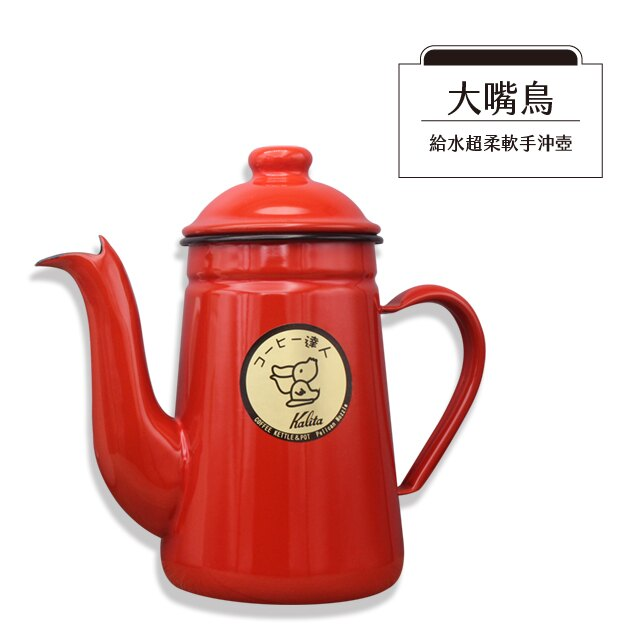 Kalita 大嘴鳥 珐瑯鶴嘴手沖壺 1.0L 紅色 咖啡手沖壺《vvcafe》
