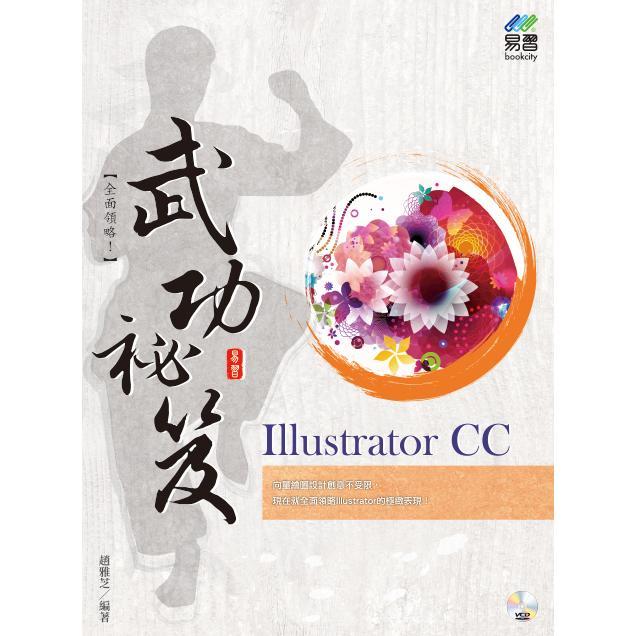 Illustrator CC 武功祕笈 | 拾書所