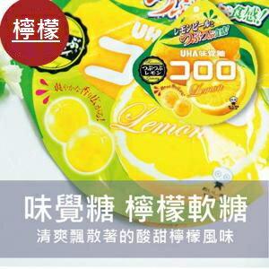 即期良品 日本 UHA味覺糖 KORORO極鮮檸檬軟糖40g
