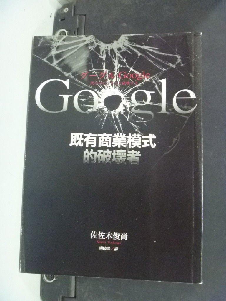 【書寶二手書T4/財經企管_IND】Google既有商業模式的破壞者_柳曉陽, 佐佐木俊尚