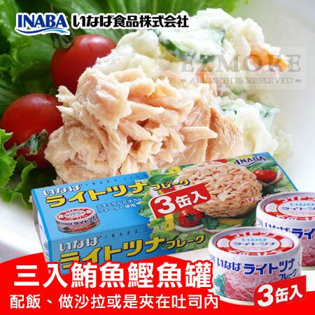 日本 稻葉 三入鮪魚鰹魚罐 240g 鮪魚 鰹魚 罐頭 鮪魚罐 吐司 配飯【N102210】