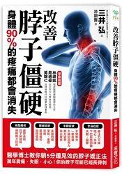改善脖子僵硬,身體90%的疼痛都會消失