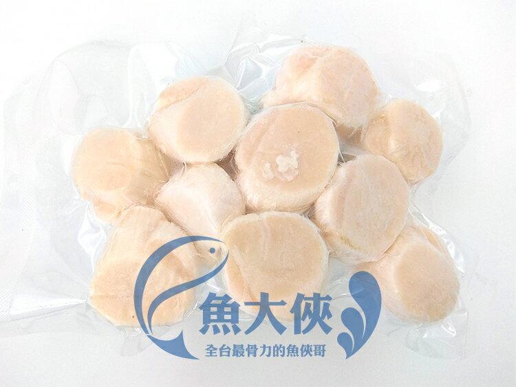 D2【魚大俠】BC005日本生食級干貝分裝包(3S規格/10顆/包)